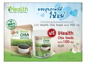 ihealth chia seeds buy 1 get 1 free