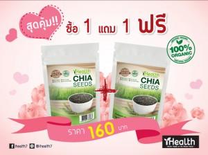ihealth Chia seed 100-1free1