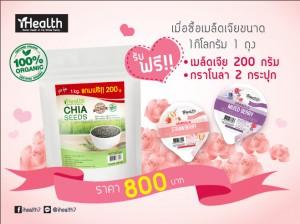 ihealth Chia seed 1200+granola2