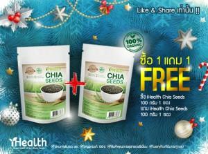 ihealth chia seeds buy1 get1 free