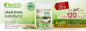 ihealth chia seeds