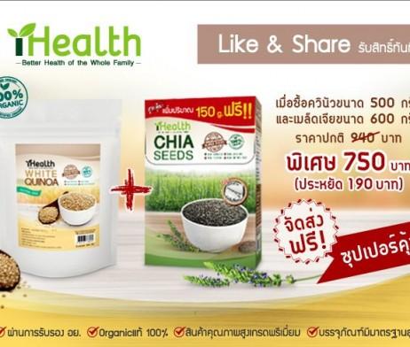 Chia seeds & Quinoa