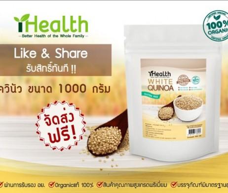 ควินัว ,quinoa