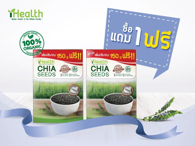 iHealth chia seeds 600g 1free1