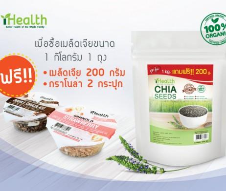 ihealth Chia seed 1200 granola2