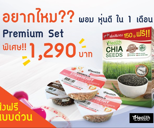 ihealth Chia seed 600-granola36 2