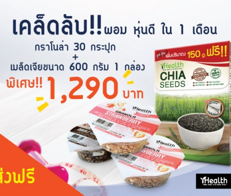 ihealth Chia seed 600-granola36