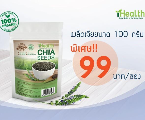 ihealth Chia seed 99
